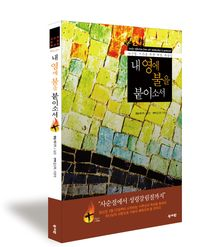 내 영에 불을 붙이소서(2012)