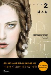 테스팅. 2: Independent Study