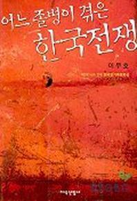 어느 졸병이 겪은 한국전쟁