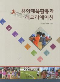 놀이이론을 접목한 유아체육활동과 레크리에이션