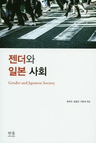 젠더와 일본 사회