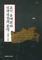 초기 유대교와 신약성경의 중생