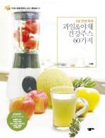5분 만에 뚝딱 과일 야채 건강주스 60가지