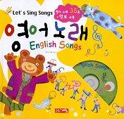 영어노래 2(CD 1장,CASSETTE TAPE 1개 포함)