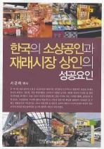 한국의 소상공인과 재래시장 상인의 성공요인