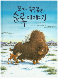 꼬마 북극곰과 순록 이야기