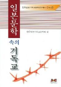 일본문학 속의 기독교(한국일본기독교문학연구총서 2)