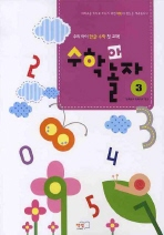 수학아 놀자 3단계