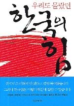 우리도 몰랐던 한국의 힘