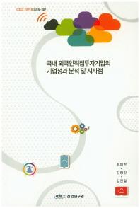 국내 외국인직접투자기업의 기업성과 분석 및 시사점