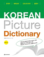 Korean Picture Dictionary(베트남어 인도네시아어 몽골어)