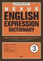 넥서스 영어표현사전. 3((Nexus English Expression Dictionary))