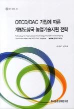 OECD DAC 가입에 따른 개발도상국 농업기술지원 전략