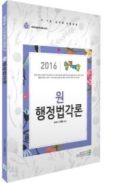 합격예감 원 행정법각론(2016)
