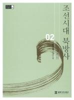 조선시대 북방사 자료집