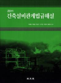 건축설비관계법규해설(2011)