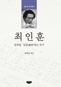 최인훈: 문학을 심문하는 작가
