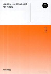 산학연협력 진흥 종합계획 수립을 위한 기초연구