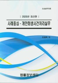 사례중심 개인회생사건처리실무(2020)