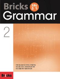 Bricks 중학 Grammar. 2