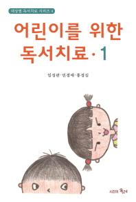 어린이를 위한 독서치료. 1