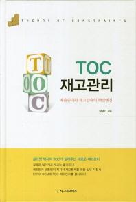 TOC 재고관리