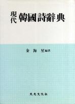 현대 한국시사전