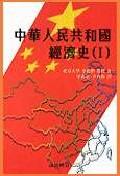 중화인민공화국 경제사 1