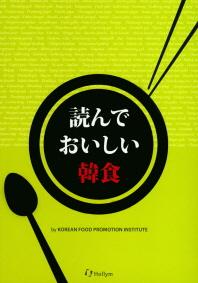 Korean Food(讀んでおいしい韓食)(일본어판)
