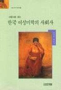 한국 여성미학의 사회사(Art Library 5)