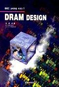 DRAM의 설계(IDEC교재개발시리즈 1)