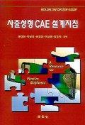 사출성형 CAE 설계지침