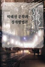 박태원 문학과 창작방법론