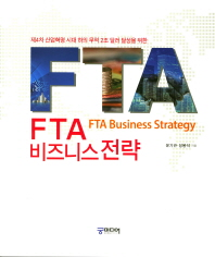 FTA 비즈니스 전략