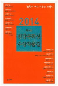 제6회 천강문학상 수상작품집(2014)