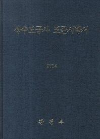 상수도공사 표준시방서(2014)
