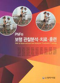 PNF와 보행 관찰분석 치료 훈련