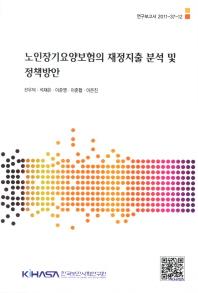 노인장기요양보험의 재정지출 분석 및 정책방안