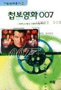 첩보영화 007(차림 영화 총서 2)