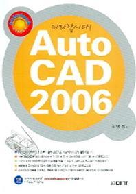 따라합시다 AUTOCAD 2006