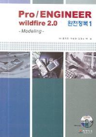 PRO ENGINEER WILDFIRE 2 0 완전정복 1