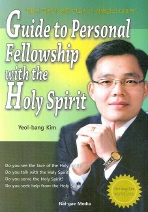 GUIDE TO PERSONAL FELLOWSHIP WITH THE HOLY SPIRIT