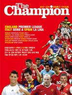 더 챔피언(2010 2011) 유럽축구 가이드북