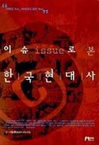 이슈로 본 한국현대사