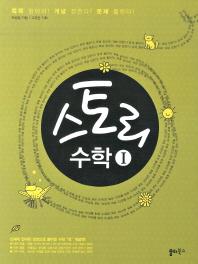 스토리 수학1(2013)