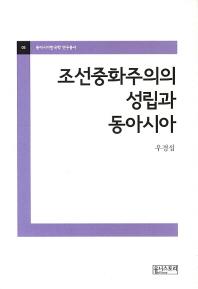 조선중화주의의 성립과 동아시아