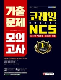 최신판 코레일 한국철도공사 NCS 2020년 기출문제+모의고사 20회(2021)
