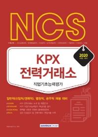 NCS KPX 전력거래소 직업기초능력평가(2020)