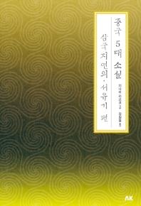 중국 5대 소설: 삼국지연의 서유기 편