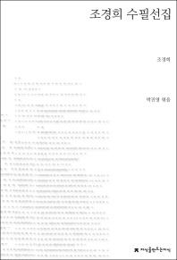 조경희 수필선집